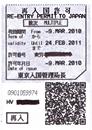 在留資格等の許可書見本写真