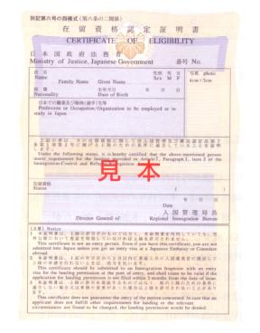 在留資格認定証明書の見本写真